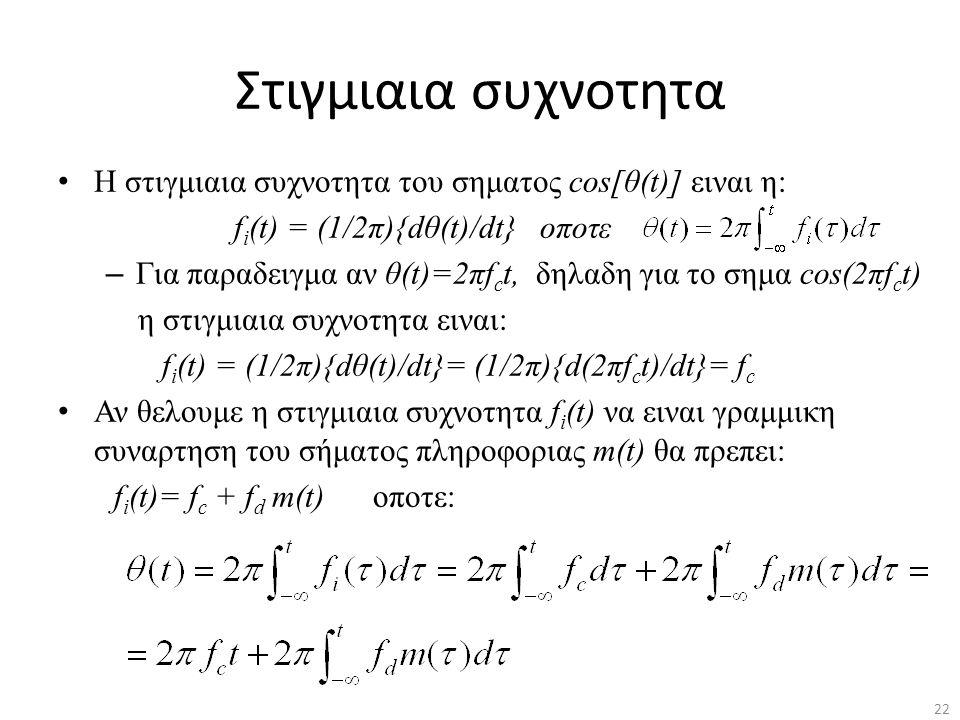 Στιγμιαια συχνοτητα Η στιγμιαια συχνοτητα του σηματος cos[θ(t)] ειναι η: fi(t) = (1/2π){dθ(t)/dt} οποτε.